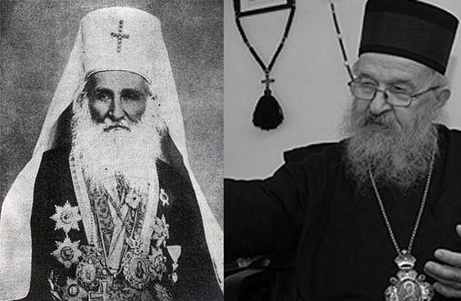 Mitropolit Mihailo i vladika Artemije