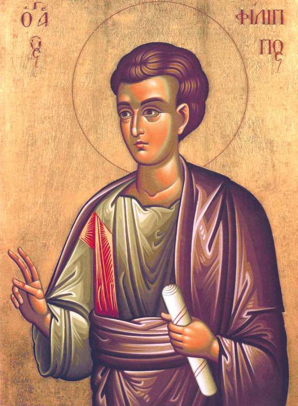 Св. Филип
